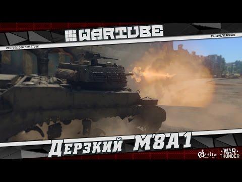 Дерзкий M8A1   War Thunder