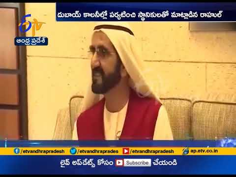 Andhra To Get Special Status If Congress Wins | Rahul Gandhi In Dubai