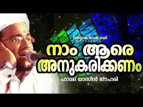 ആരാണ് മുത്ത്നബി(സ)... Super Speech video