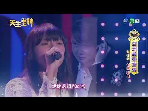 【天生王牌 棚內初賽】蔡德妮 -阿爸的膨紗衫