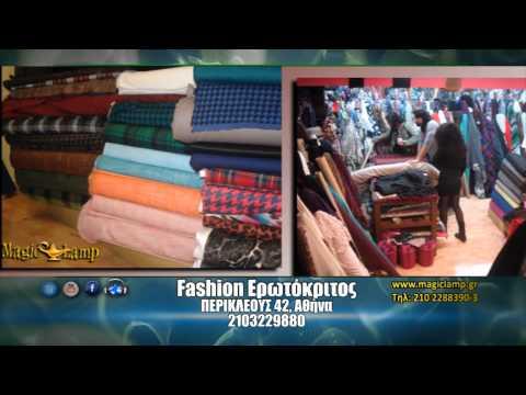 Fashion Ερωτόκριτος   Ενδυμασία Αθήνα,Υφάσματα,Βαμβακερά,μεταξωτά,μάλλινα,σατέν,γούνες, Εμπριμέ