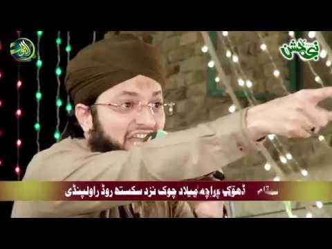 Sarkar Ka Nokar Hun Naat Hafiz Tahir Qadri - Full HD - Nabi Ka Jashan 2016