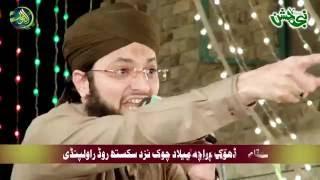 Sarkar Ka Nokar Hun Naat Hafiz Tahir Qadri  Full H