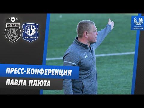Пресс-конференция Павла Плюта | Ислочь - Витебск