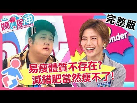 台綜-媽媽好神-20190312-易瘦體質不存在?吃吐司錯誤減肥法,不瘦竟反變胖?!