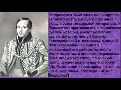 История в произведениях А.С Пушкина и М.Ю.Лермонтова