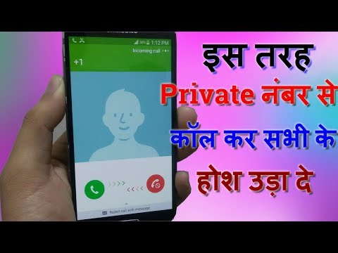 how to call private number on android ( private number calling trick) hide my number app free