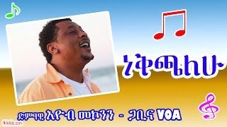 ድምፃዊ እዮብ መኮንን ነቅጫለሁ Eyob Mekonnen Neckchalehu Best Ethiopian Reggae - VOA
