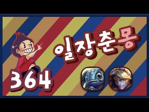 [364화] 일장춘몽 -해물파전의 긍정롤세상(LOL 하이라이트 영상모음)