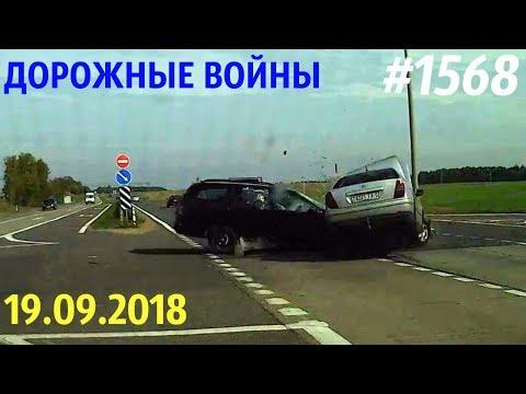 Видеоклип от канала «Дорожные войны!» за 19.09.2018. Video № 1568.