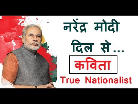 Patriotic Poem By Narendra Modi | Song | True Nationalist | PM Candidate | Loksabha 2014