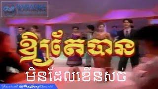 Oy Ter Ban + Min Del Khenh Sohs Karaoke I ឱ្យតែបាន+ មិនដែលខើនសច់ Karaoke I Ka84R