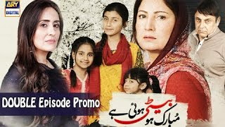 Don't miss Double Episode of Mubarak Ho Beti Hui Hai - Ary Digital