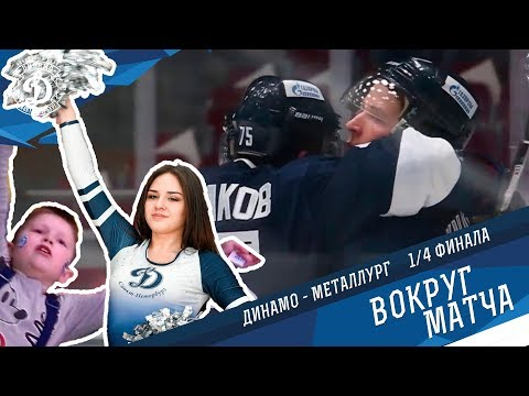 Вокруг матчей «Динамо СПб» - «Металлург Нк» 1/4 финала (12-13.03.2018)