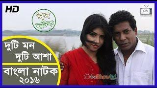 Bangla Eid Natok 2016 Duti Mon Duti Asha ft Mosharraf karim