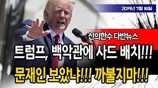 문재인 보았냐!!! 트럼프 백악관에 사드 배치!!! (전옥현 전 국정원 1차장) / 신의한수