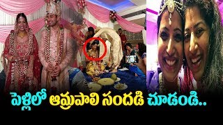 Warangal Collector Amrapali  Wedding | Funny Moments in Amrapali Marriage | IAS Love Story
