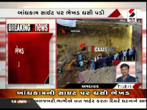 Land Slide at Construction Site at Ahmedabad    Sandesh News