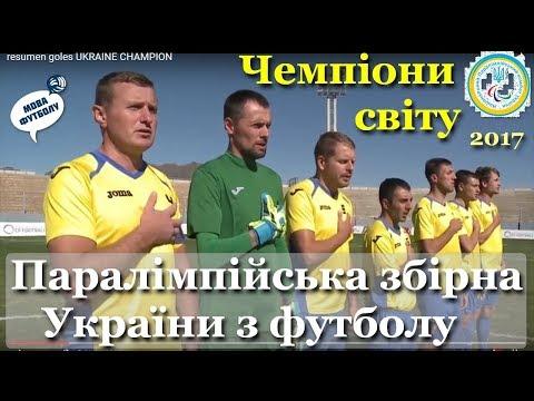 Паралімпійська збірна України з футболу – Чемпіони світу 2017: як хлопці перемагали + нагородження