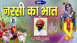 Narsi ka Bhat    Full Part1
