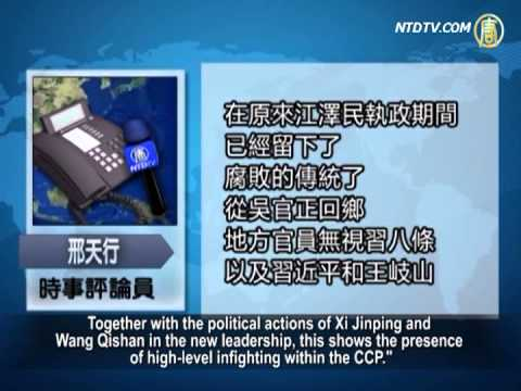 Former High Official Wu Guanzheng Challenges Xi Jinping's Rules