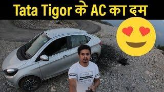 Tata Tigor / Tiago के AC में कितना है दम
