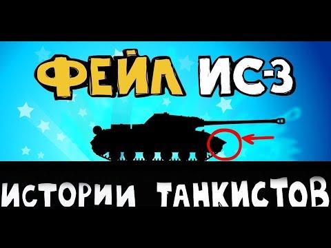 танк ИC-3 - Истории танкистов. Мультики про танки.