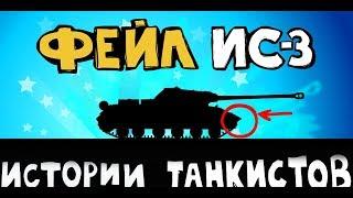Фейл Ис-3 - Истории танкистов | Мультики про танки, баги и приколы WOT.