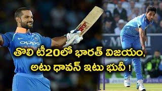 India vs South Africa 1st T20 Highlights, India Won By 28 Runs | Oneindia Telugu