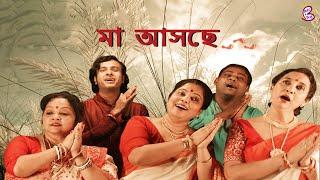 Agomoni - Durga Puja Songs Bengali - Mahishasur Mardini Bangla Songs| Latest Bengali Hits