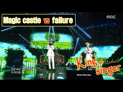 [King of masked singer] 복면가왕 - 'Magic castle'VS'failure'1round - Still Our Love Continue 20160417