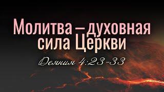Молитва — духовная сила Церкви (Виталий Рожко)