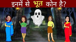 Majedar Jasoosi paheli - kon bhut hai? | Paheliyan in Hindi | jethalal paheliyan | Hindi Riddles