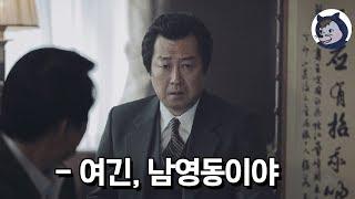 '탁'하고 치니, 20대 청년이 '억'하고 죽었다