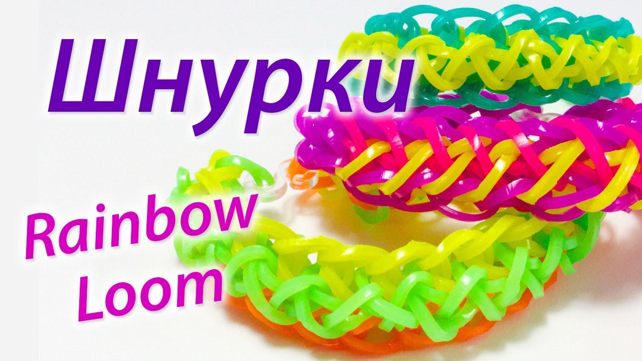 Видеозаписи Rainbow Loom Bands Видеоуроки на русском