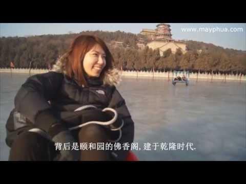 May Phua 潘淑钦 Beijing Tour 北京游 - Jan 2015 Episode 2 of 5