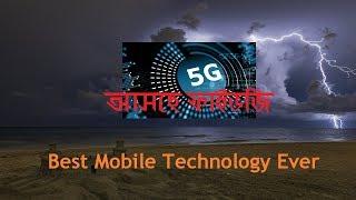 5g technology, ফাইভ-জি নেটওয়ার্ক
