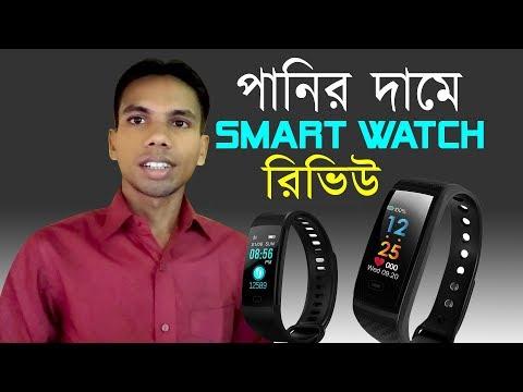 পানির দামে Smart Watches ক্রয় করুন   Amazing Smart Watches unboxing and review Bangla