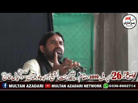 Allama Agha Imran Abbas I Majlis 26 April 2019 I Janat ul Baqi Raja Pur Multan