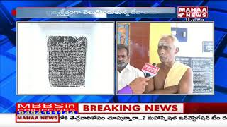 Special Report On Sri Malleshwara Swamy Temple