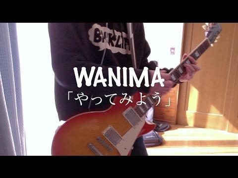 WANIMA「やってみよう」ギター 弾いてみた