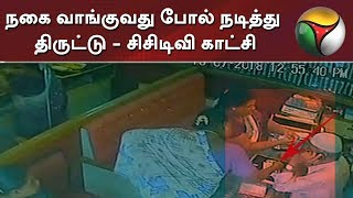 Theft by women pretending to buy jewels - CCTV footage #Jewel #Theft #CCTV