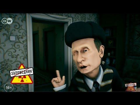 Пьяный Путин, Собчак-шоу, баттл Саакашвили-Порошенко – Заповедник, выпуск 6 (10.12.2017)