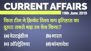 Current Affairs | 19 June 2019 | Current Affairs for IAS, Railway, SSC, Banking and other exams