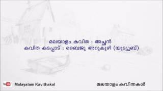 Achan Malayalam Kavitha with Malayalam Lyrics| അച്ഛൻ | അച്ഛൻ മലയാളം കവിത
