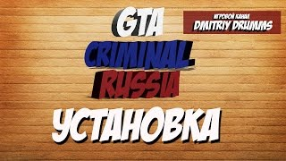 Установка GTA Criminal Russia | Сервер URM.