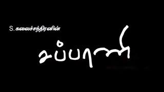Latest Tamil Full Movie 2018 | Exclusive Tamil Movie 2018 | Tamil Suspense Thriller Movie | Full HD