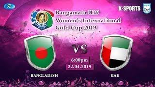 Bangamata U19 Women's Int. Gold Cup 2019   Bang Vs UAE   Football Match