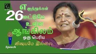 ஆங்கிலத்தில் பேசுவது ஒரு பெரிய விஷயமே இல்லை | Jayanthasri Balakrishnan Motivational speech