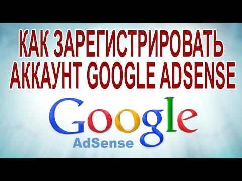 Как зарегистрировать аккаунт Google Adsense